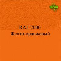 Пигменты для колеровки Раптора, оранжевые