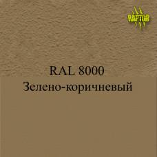 Пигменты для колеровки Раптора, коричневые